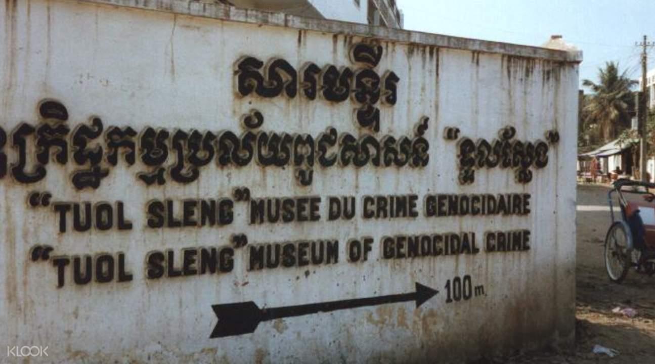 Tuol Sleng Museum and Choeung Ek Memorial