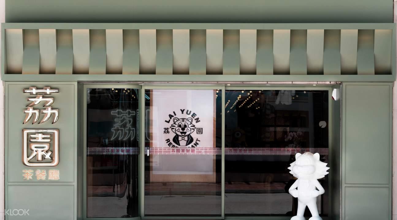 lai yuen restaurant hong kong
