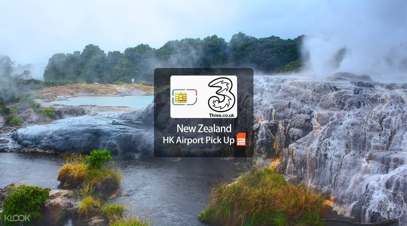 紐西蘭上網卡香港機場領取