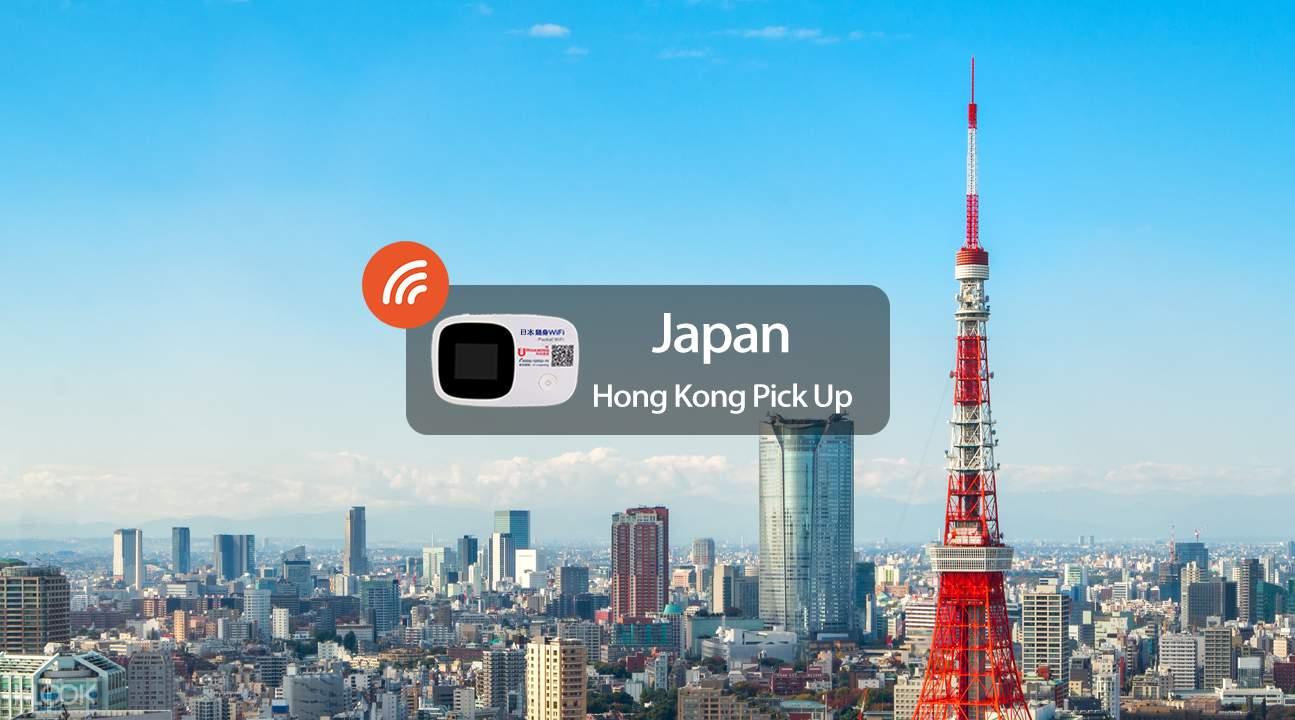 日本4G随身WiFi (香港机场领取)