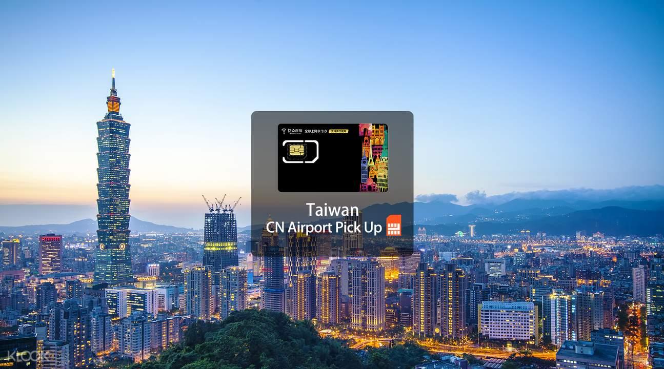 台湾4G上网卡(中国机场领取)