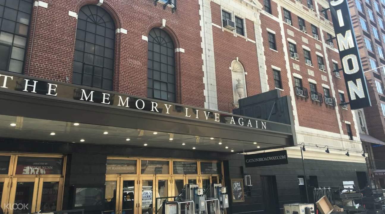 尼尔·西蒙剧院
