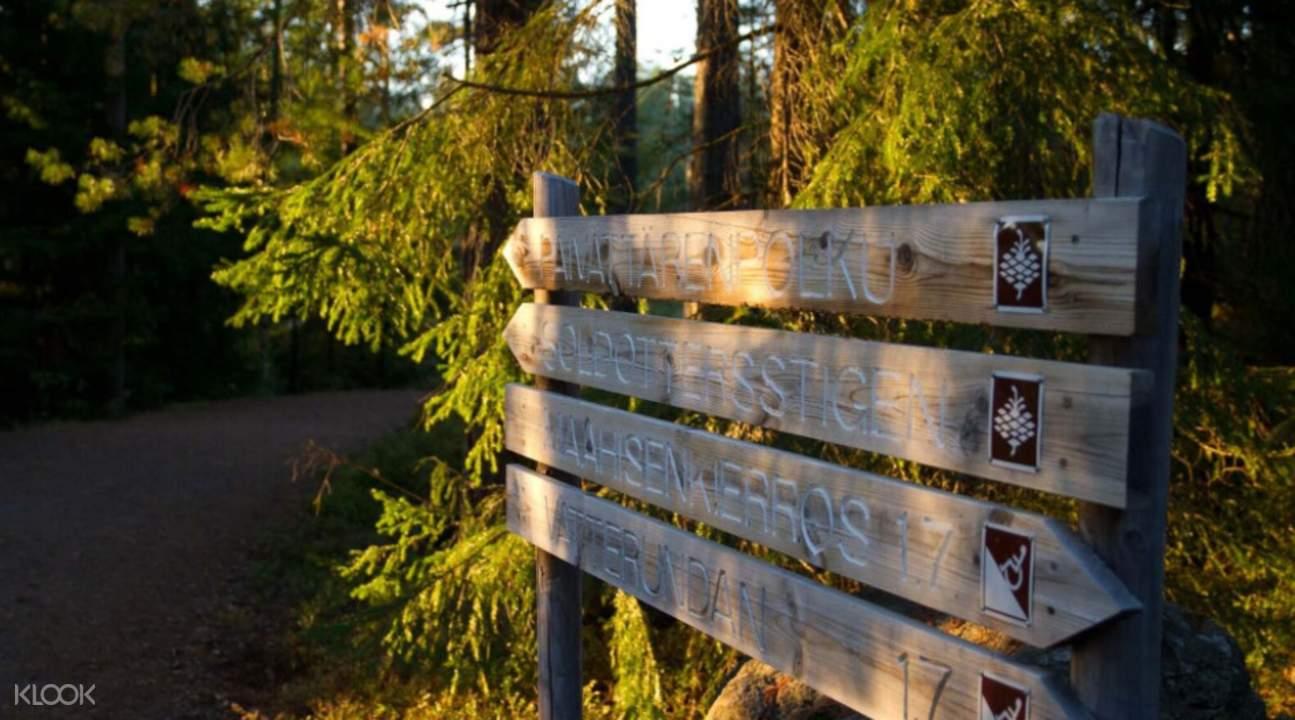 哈尔蒂亚( Haltia )芬兰自然中心