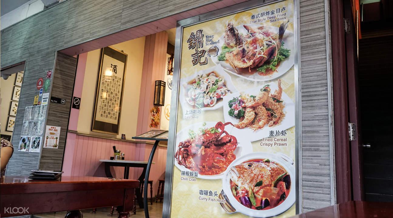 新加坡克拉碼頭鐤記海鮮