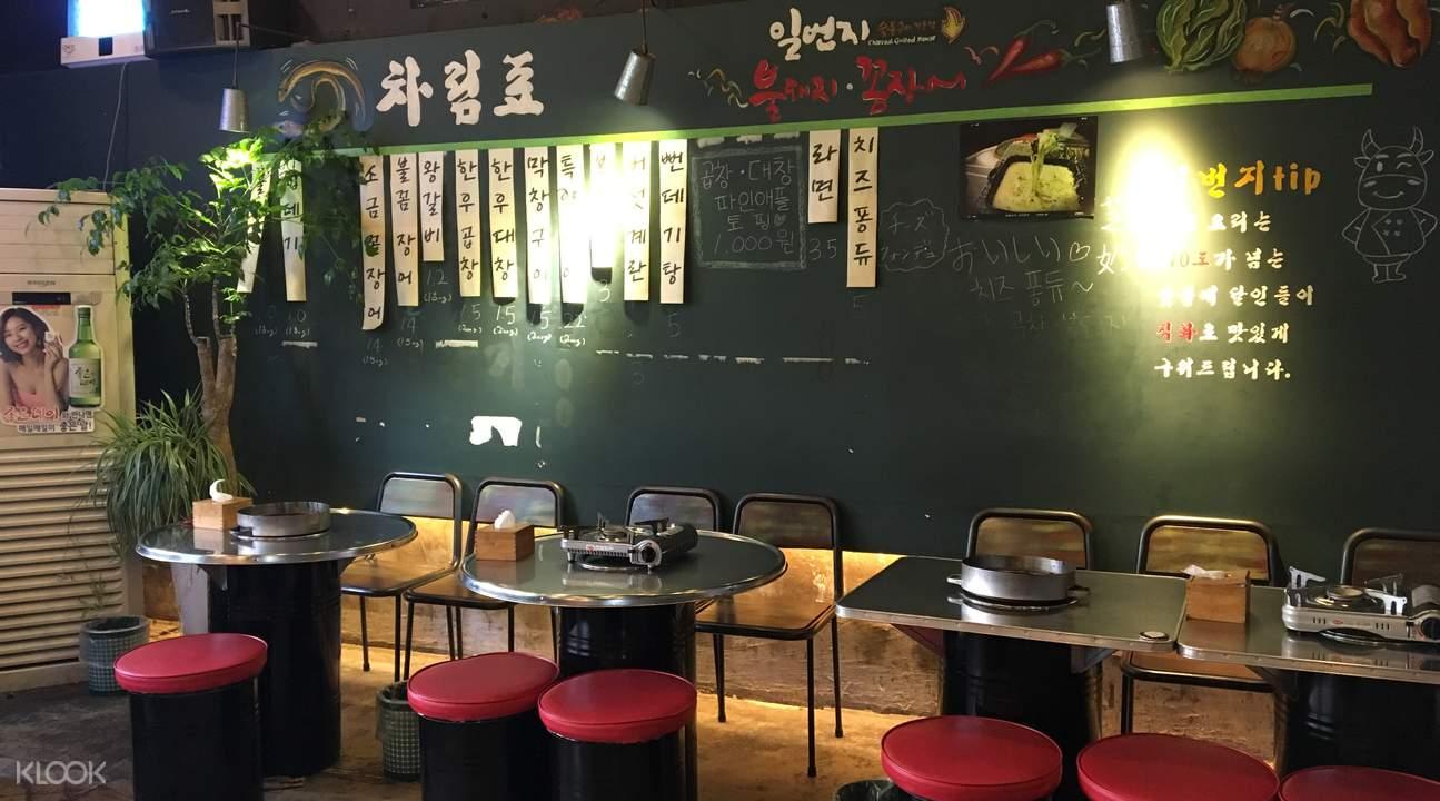 ilbeonji gopchang kkomjangeo seoul