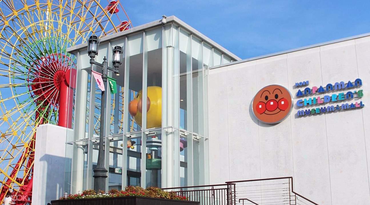 神户面包超人博物馆