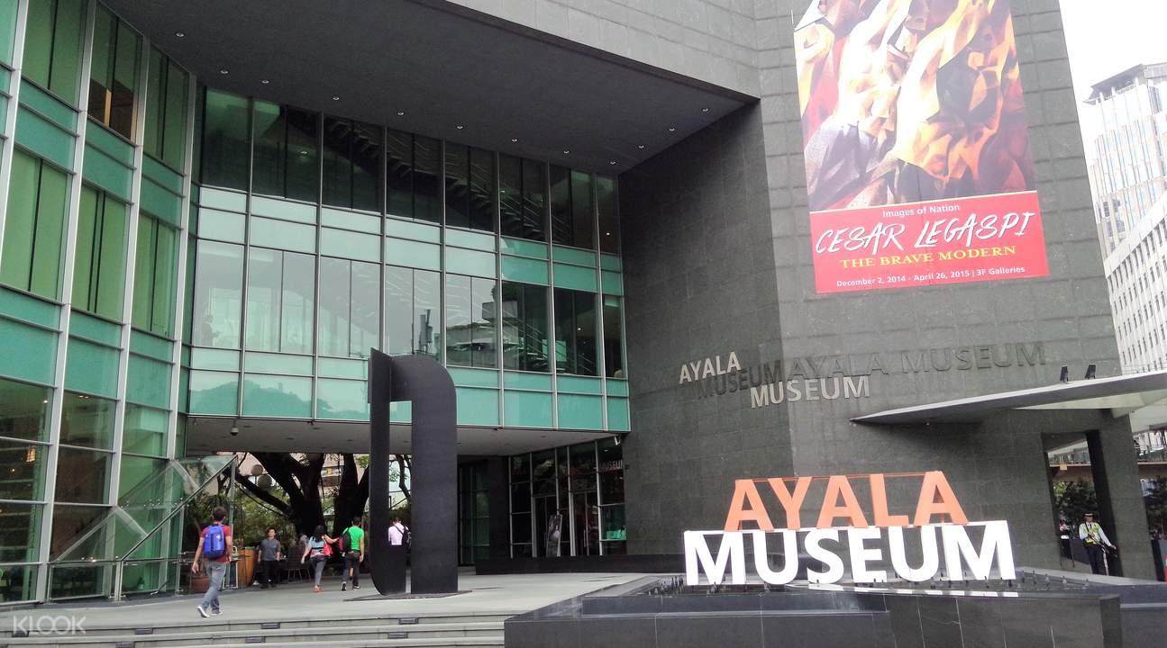 阿亞拉博物館
