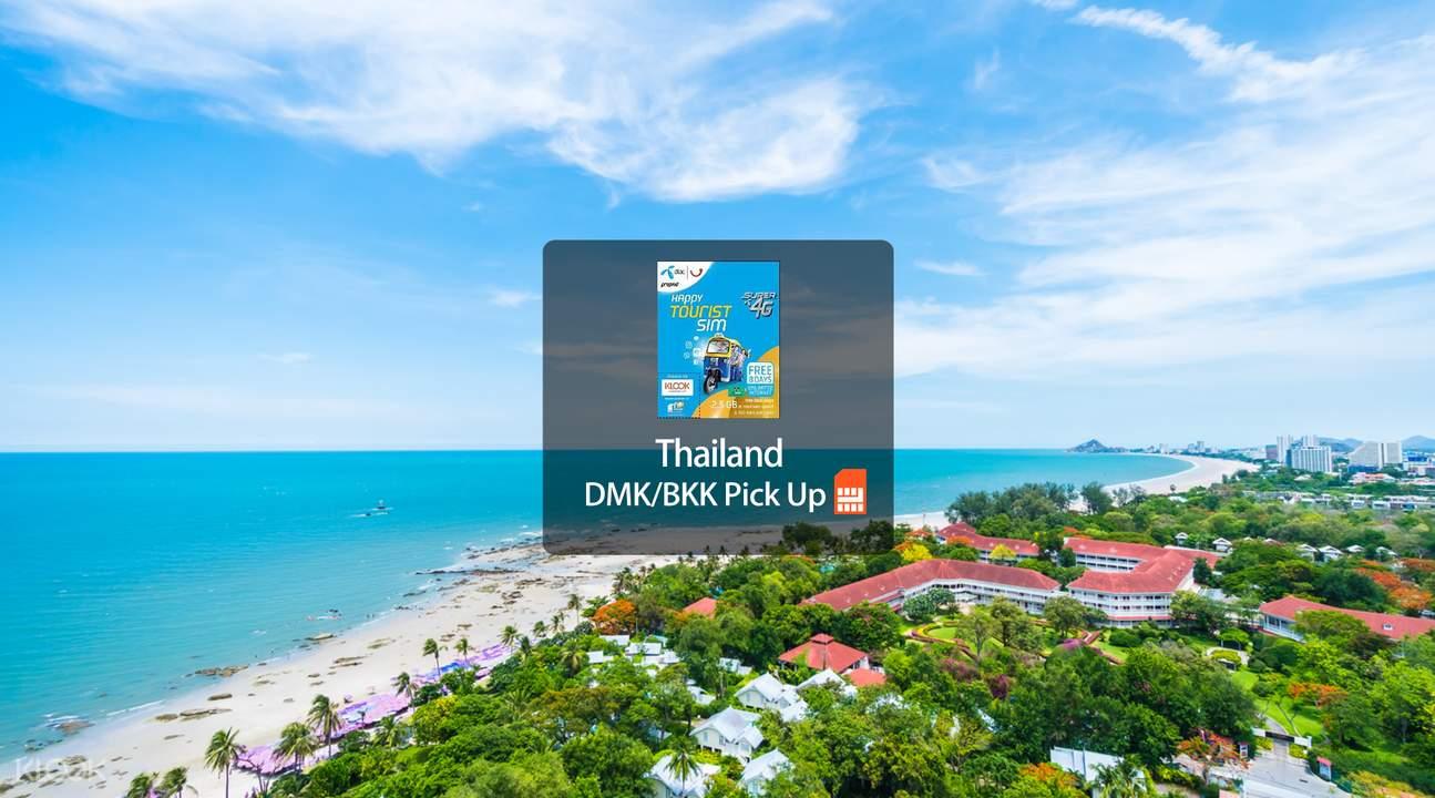 泰國曼谷3G/4G上網卡(素萬那普機場/ 廊曼機場領取)