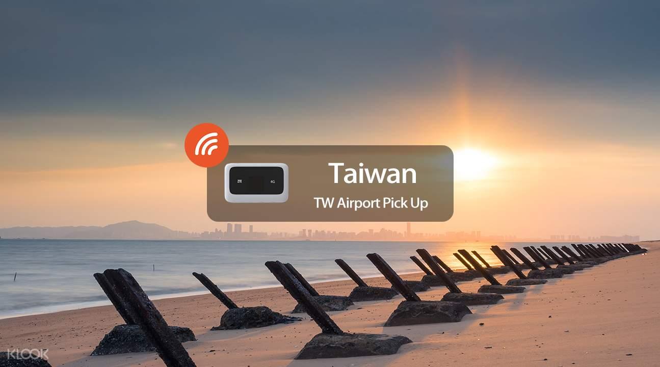 台湾4G随身WiFi(台湾机场领取)