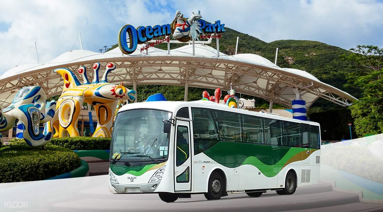 香港海洋公园 交通