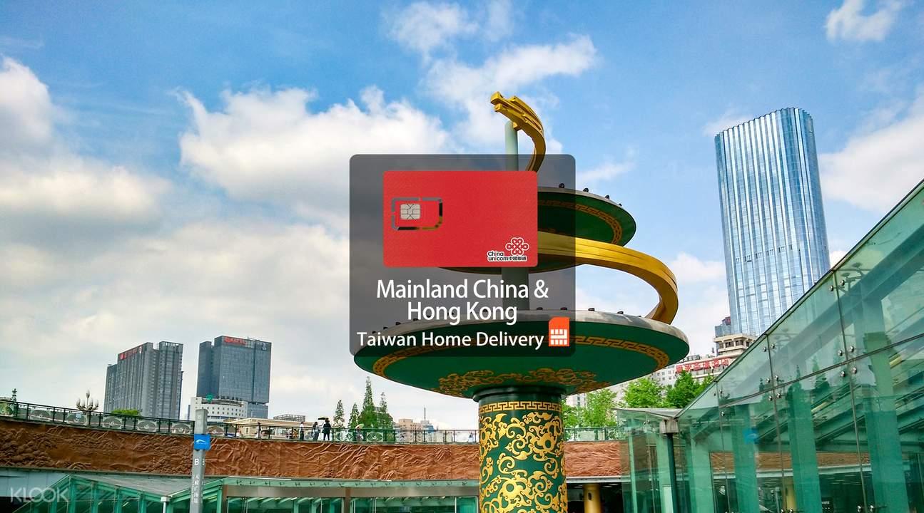 中国大陆& 香港& 澳门4G上网SIM卡(台湾宅配)