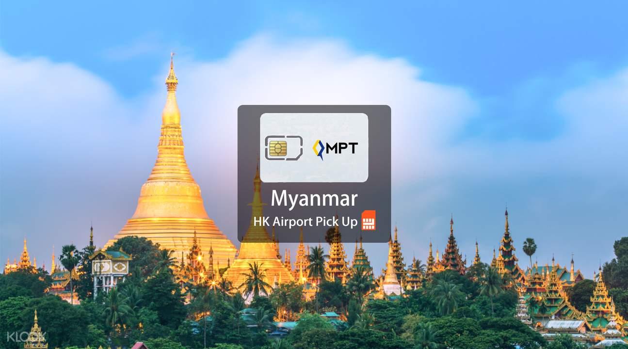 緬甸上網卡