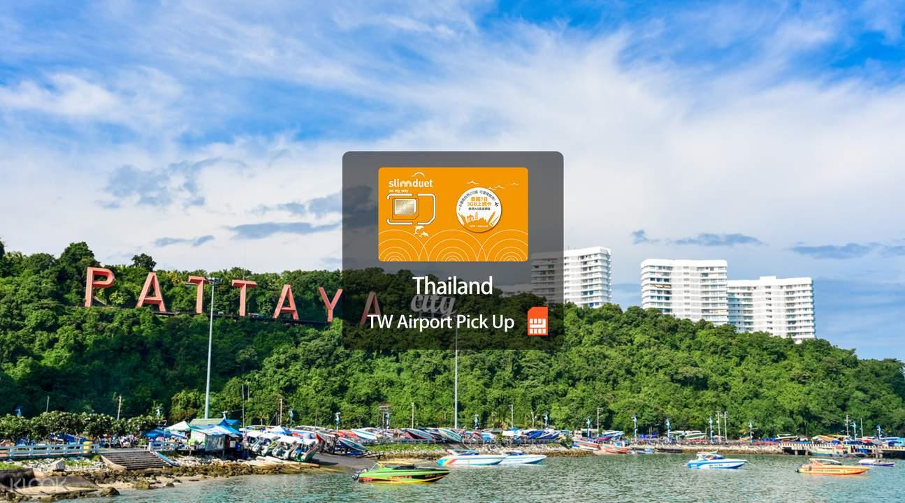 泰國4G上網卡(桃園機場領取)