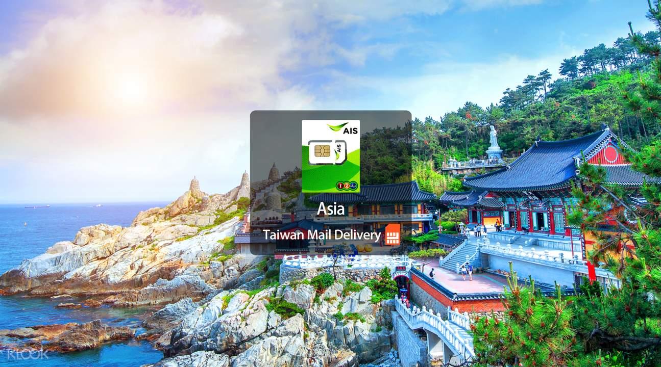 东南亚上网预付卡(台湾宅配到府)