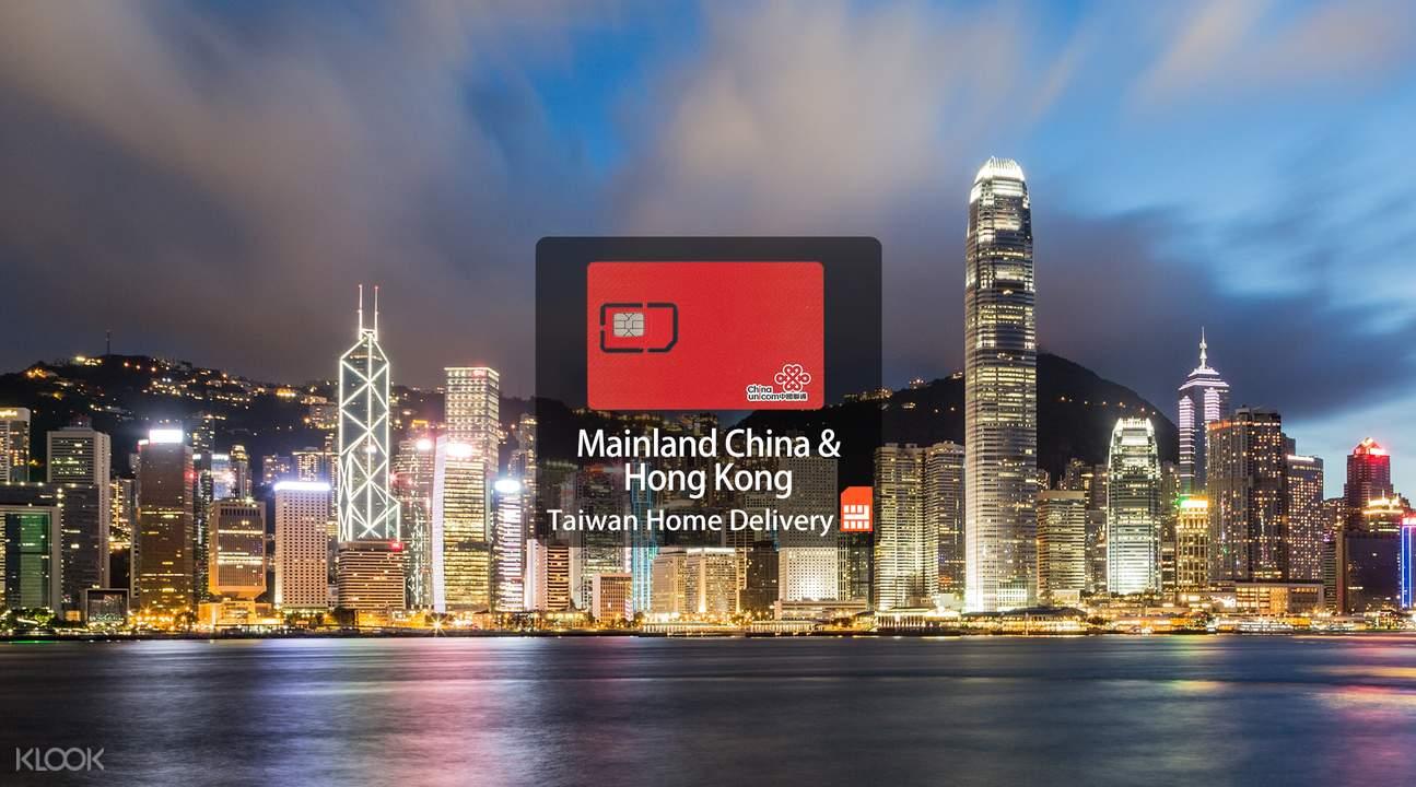 中国大陆&香港上网预付卡(台湾宅配到府)