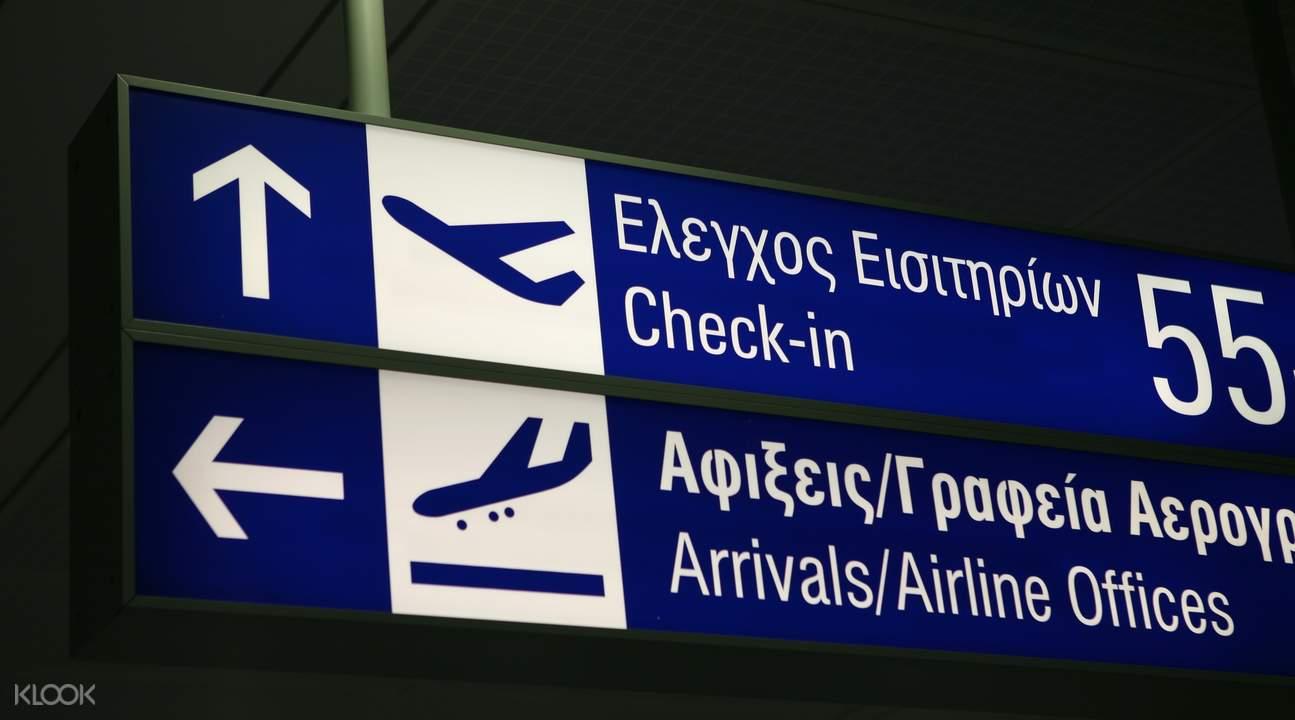 雅典国际机场接送
