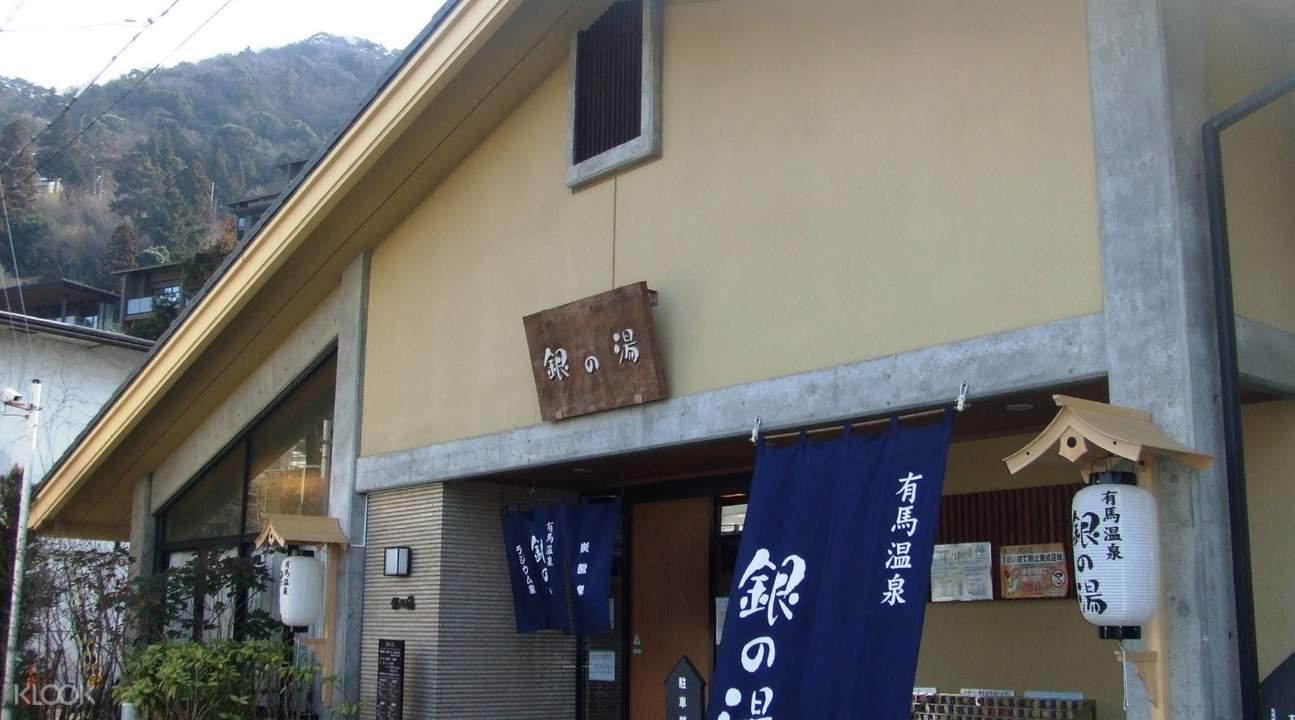 Gin-no-yu onsen