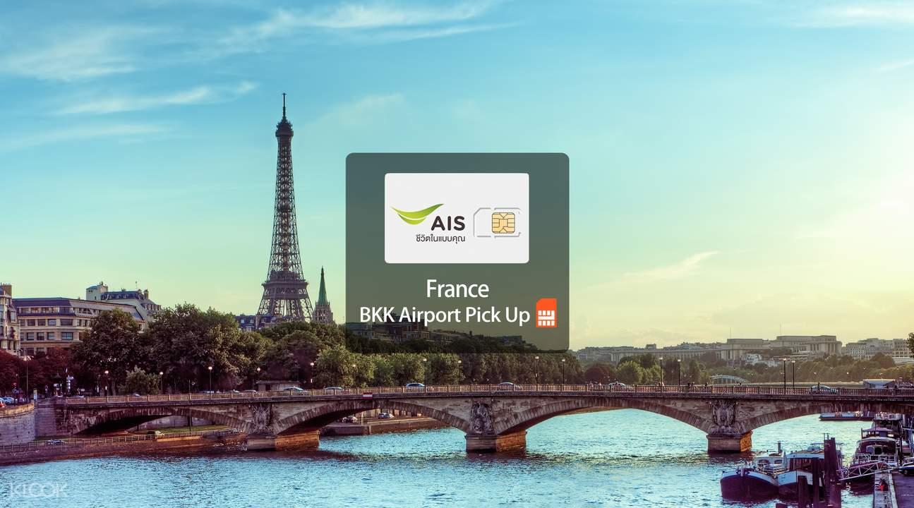 法国4G上网卡(素万那普机场领取)