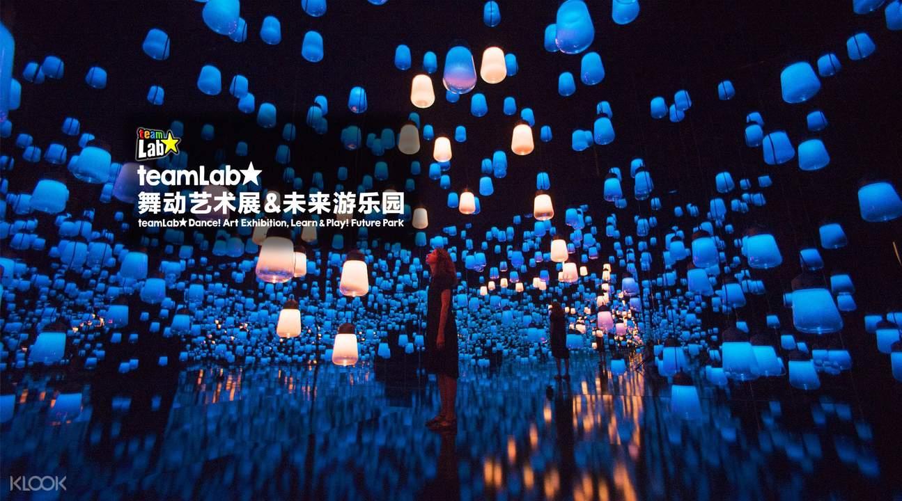 深圳teamLab艺术展