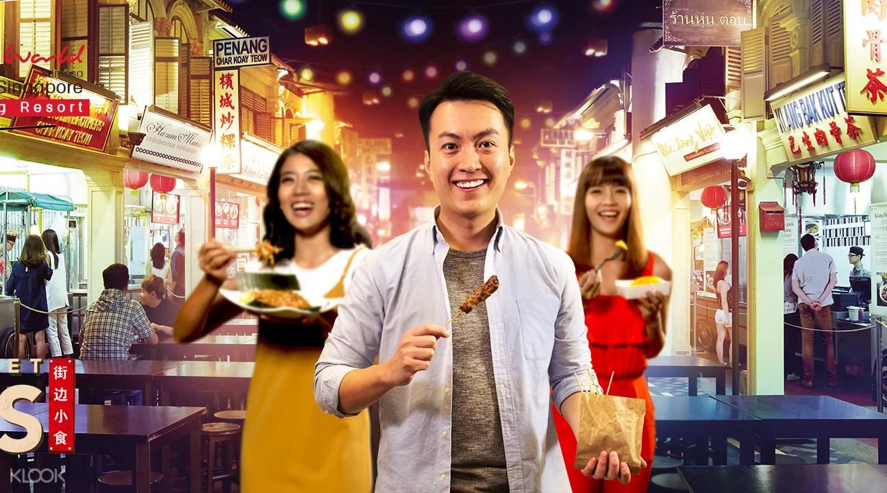 聖淘沙名勝世界首届「街邊小食」活動 優惠餐券