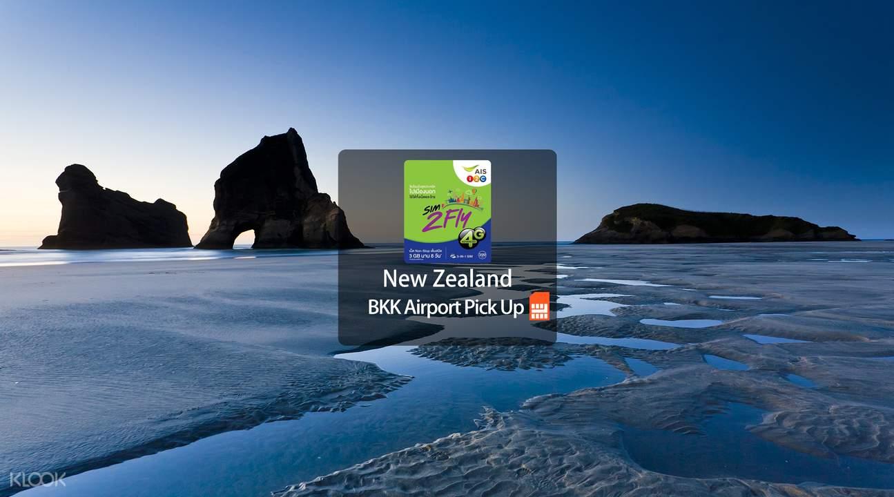 紐西蘭4G上網卡