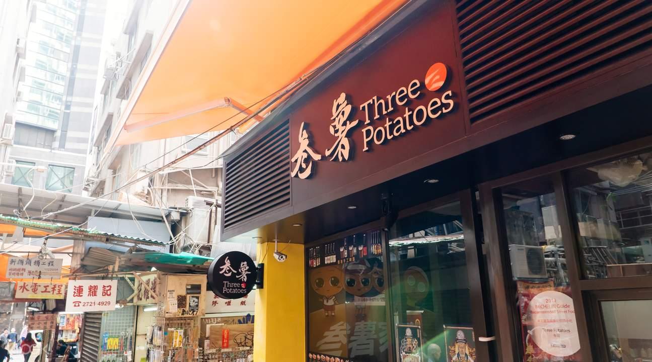 香港尖沙咀 叁薯