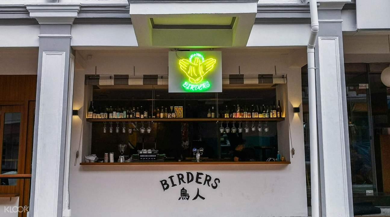 Birders - 歐南園