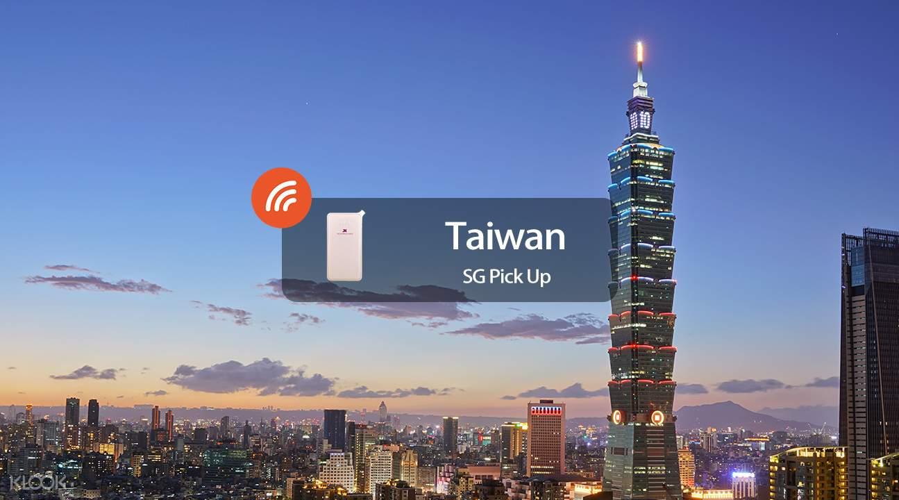 台湾4G 随身WiFi