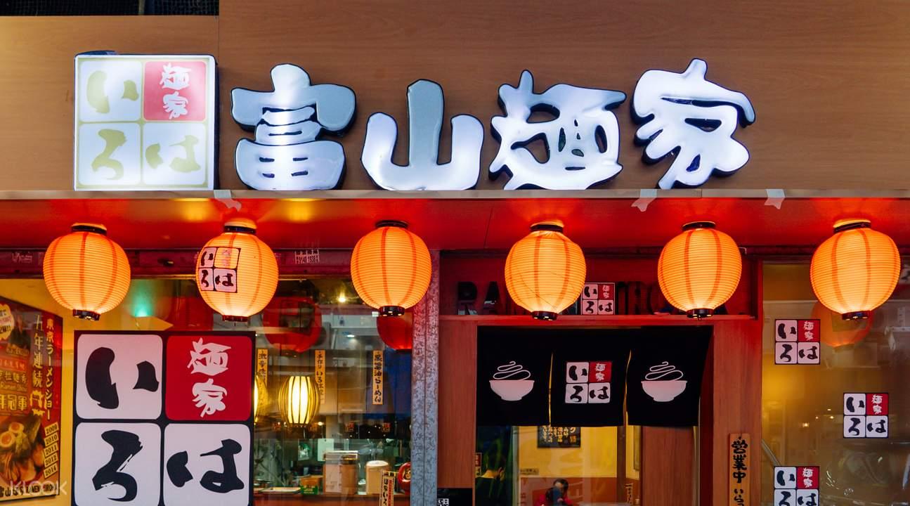 香港 铜锣湾 富山面家