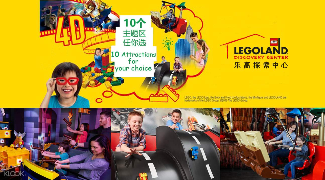 Legoland Discovery Center Shanghai - Klook