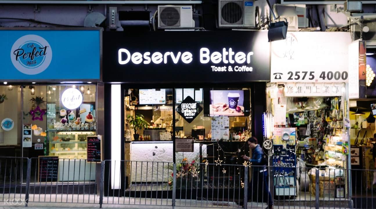 香港灣仔Deserve Better Toast and Coffee