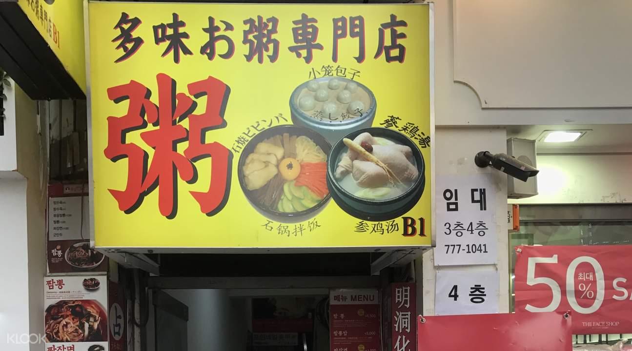 Dami Porridge Restaurant in Myeongdong