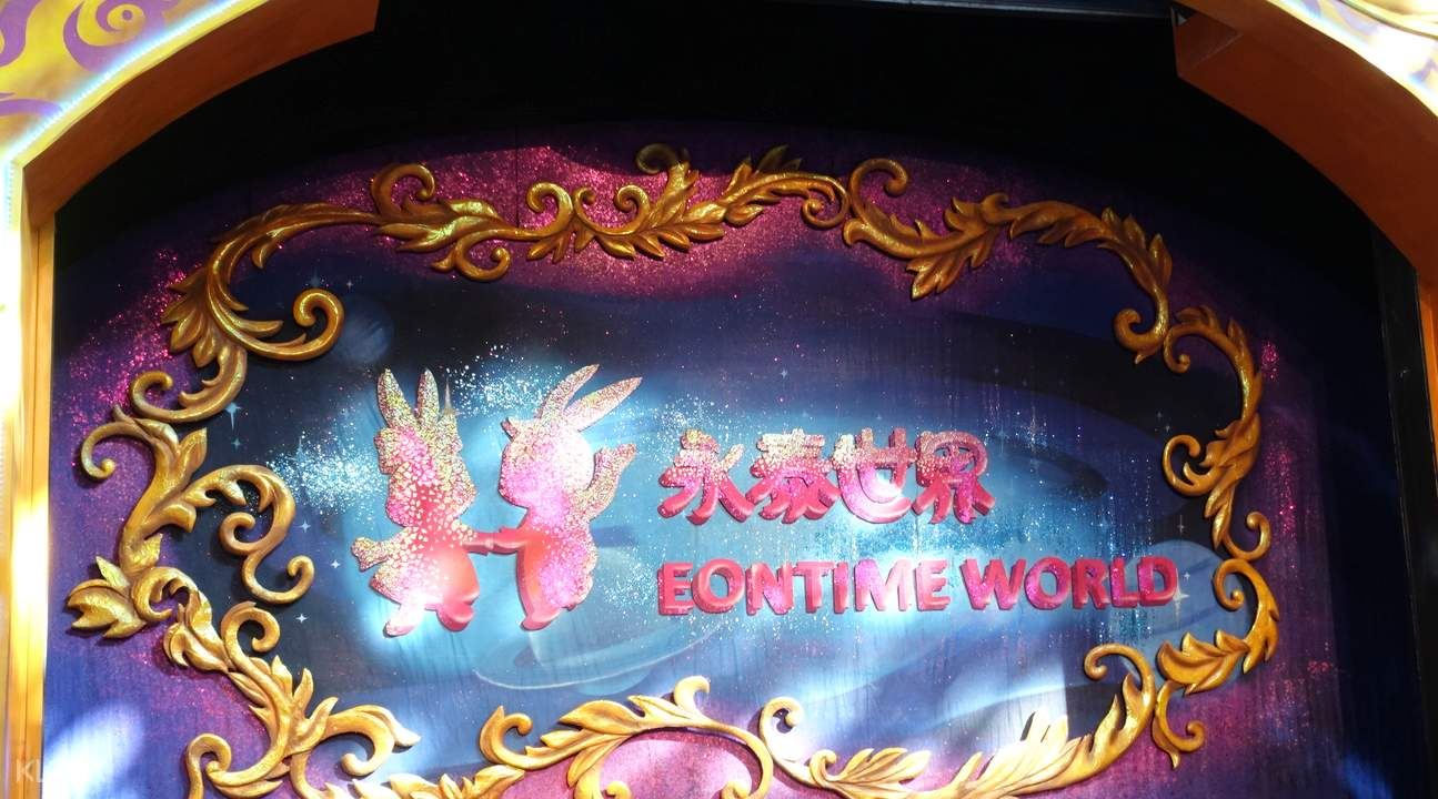 eontime world theme park
