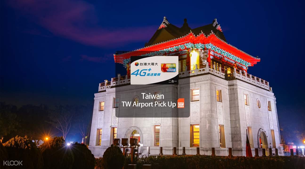 台灣大哥大4G上網卡(台灣機場領取)