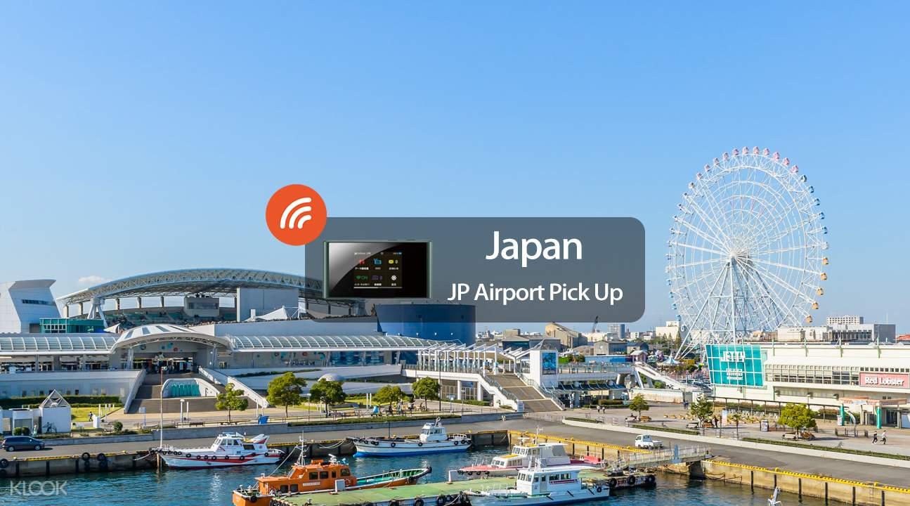 日本4G隨身WiFi(日本領取)