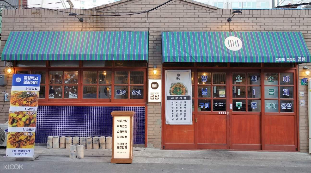 首爾熱情島烤腸店優惠套餐