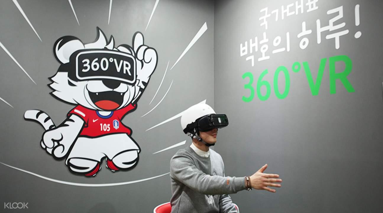 首爾足球主題博物館門票