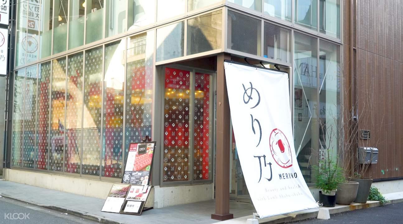merino akihabara shinjuku tokyo japan