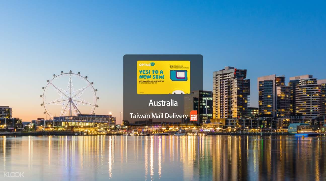 澳洲上網卡