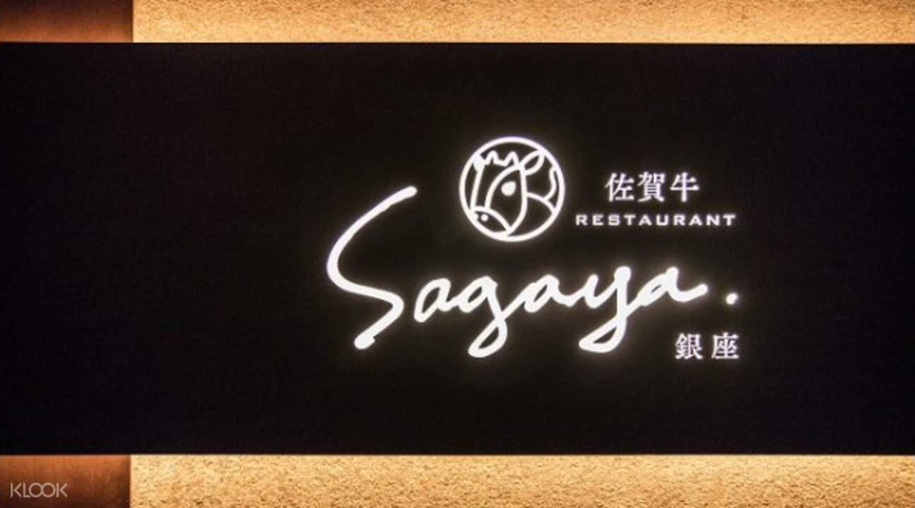 sagaya ginza tokyo