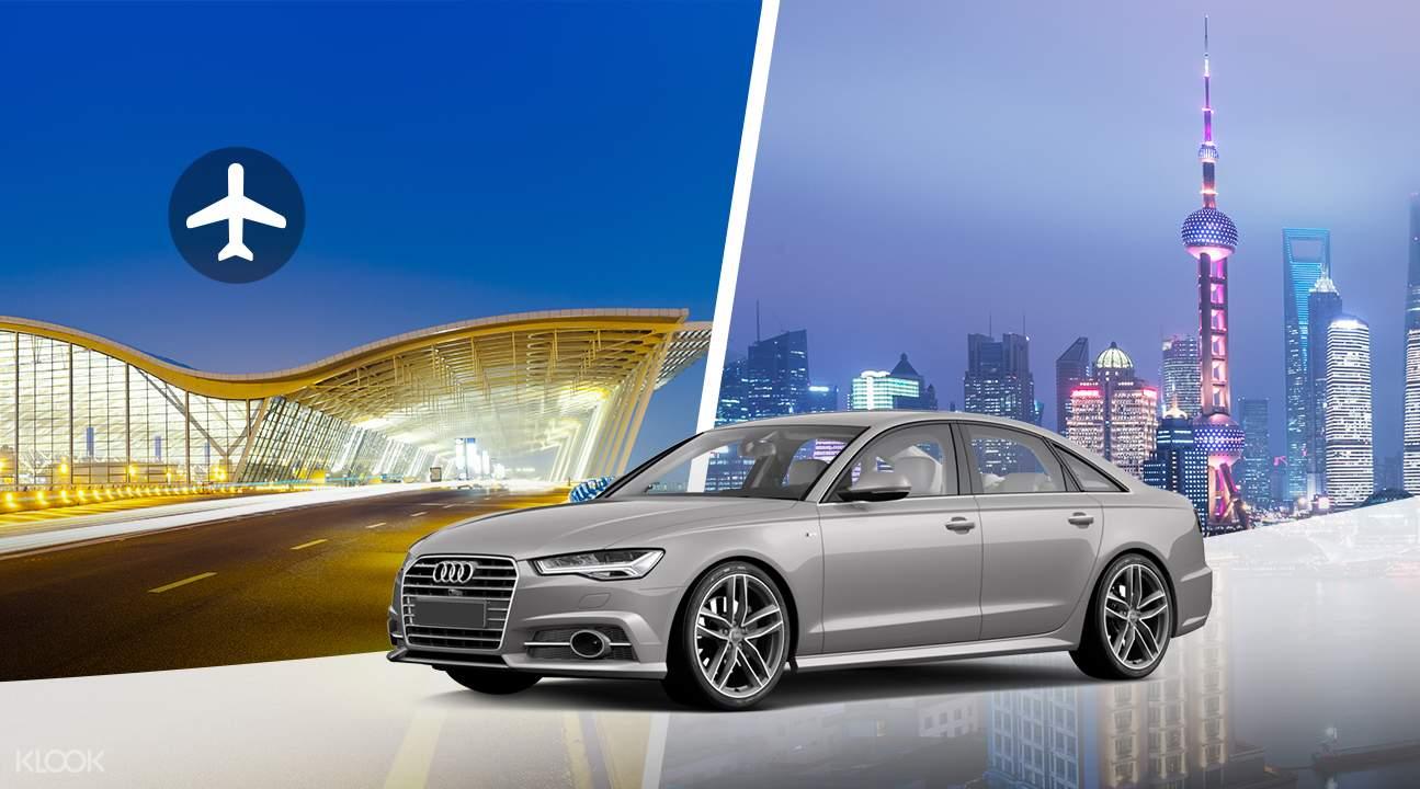 機場接載上海浦東國際機場至市區(奢華車型)