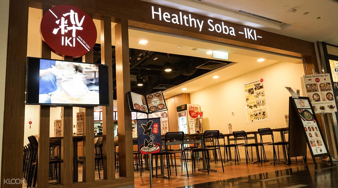 新加坡莱佛士坊Healthy Soba Iki