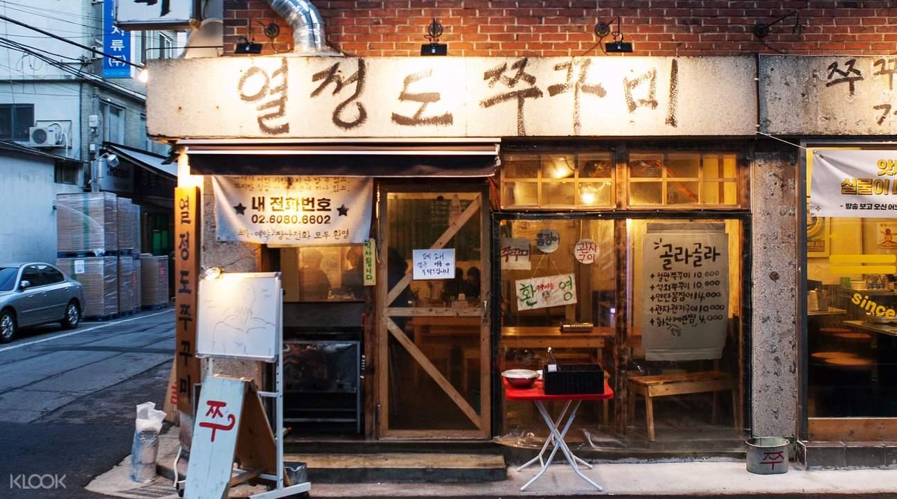 首爾熱情島小章魚