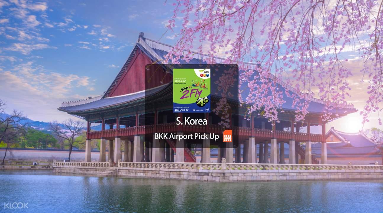 韓國上網卡(曼谷機場領取)