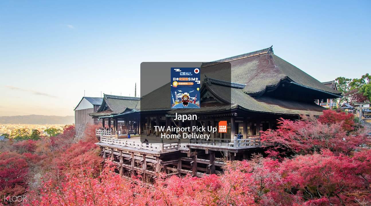 日本4G櫻花上網卡(台灣機場領取)