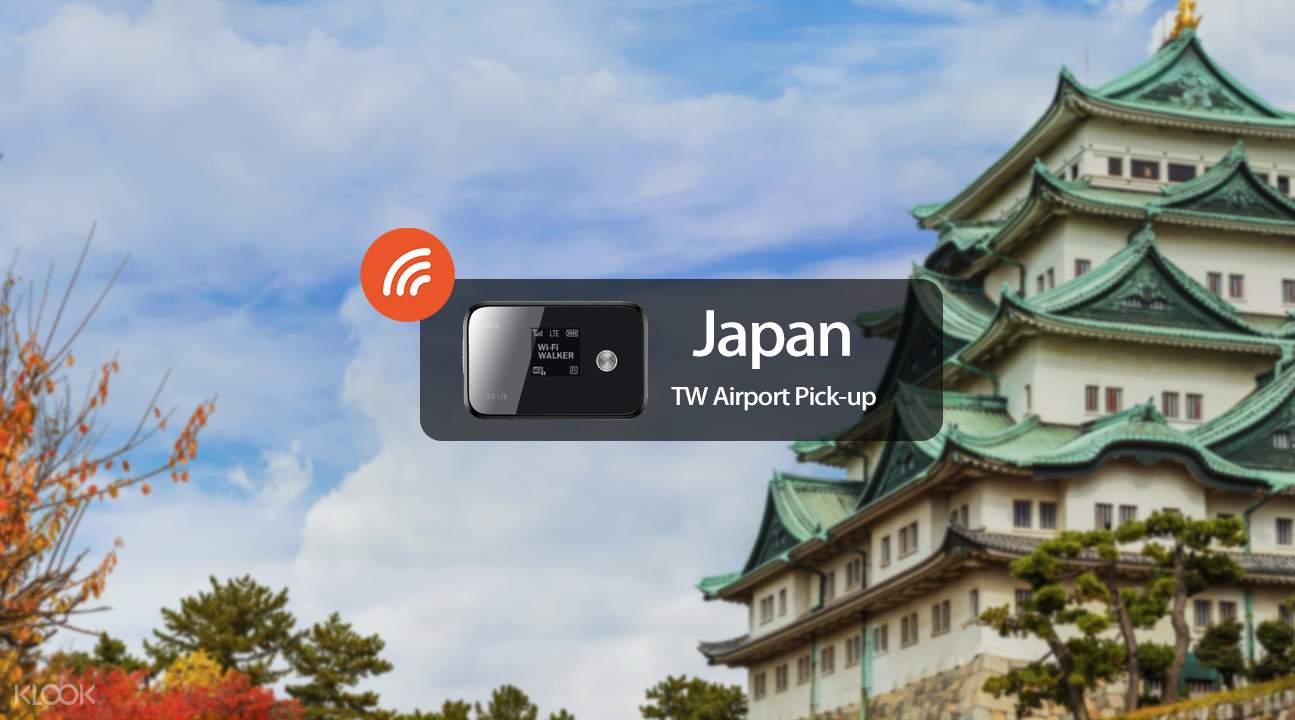 日本wifi租賃