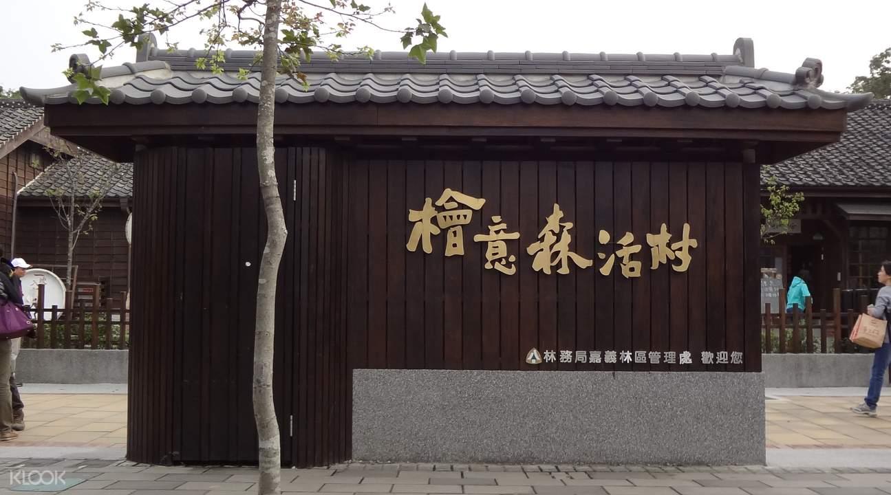 Taipei day trip