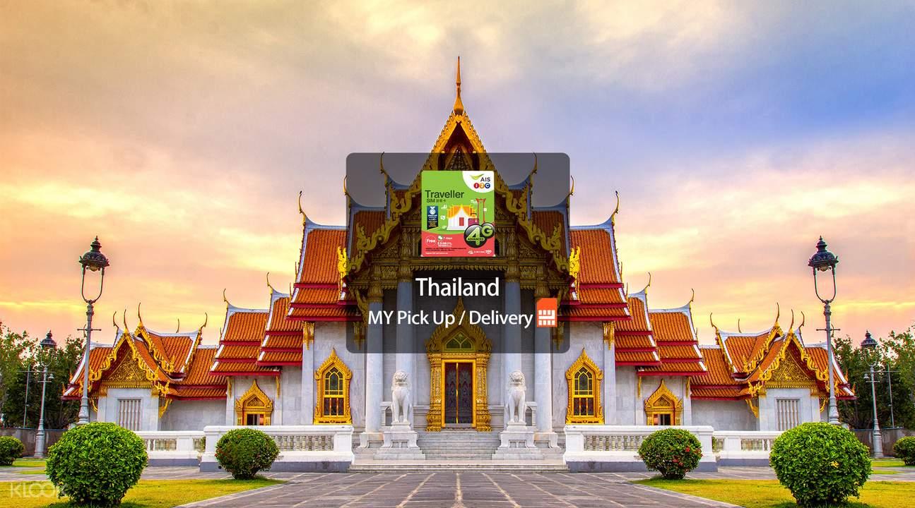 泰国4G+上网SIM卡