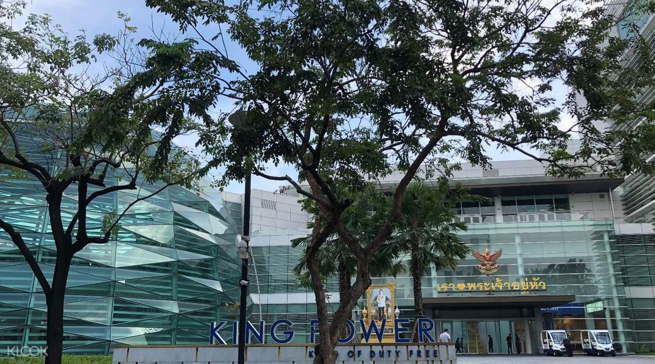 王权免税曼谷市区店