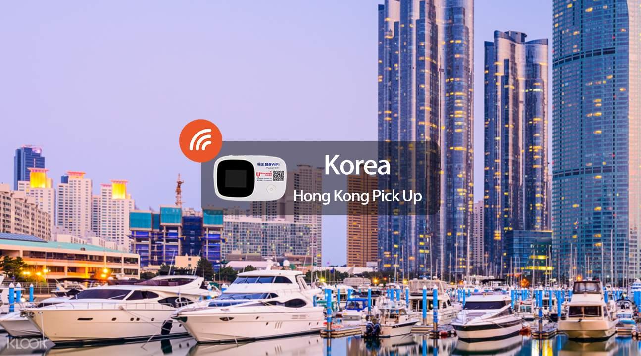 韓國隨身WiFi